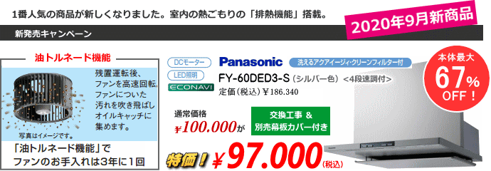 FY-60DED3-S